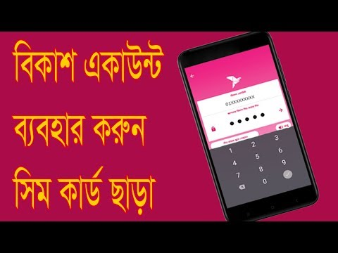 bkash(বিকাশ) একাউন্ট ব্যবহার করুন সিম কার্ড ছাড়া | Without simcard use Bkash
