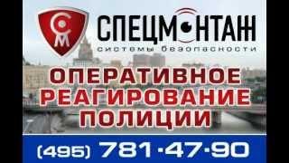видео Установка пультовой охраны