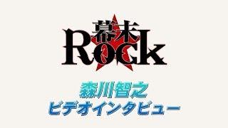 『幕末Rock』で土方歳三の声を演じる森川智之さんのロングビデオインタ...