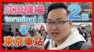 【成田機場2航】→【東京車站】最便宜巴士的坐法 How to get to Tokyo station from Narita Airport terminal 2 by Bus《阿倫去旅行》