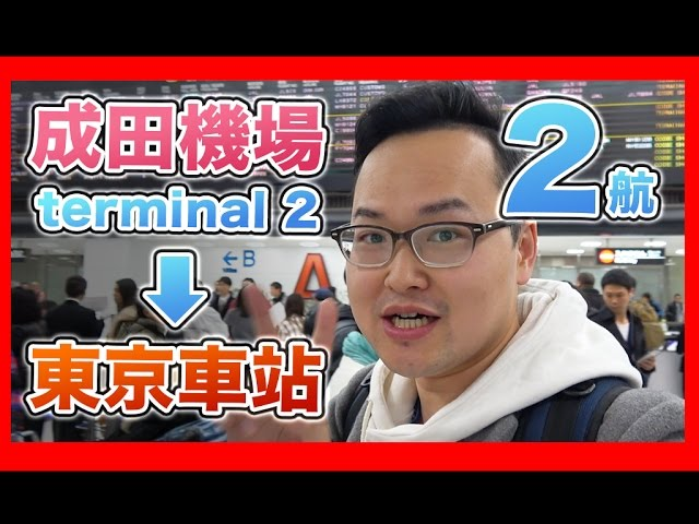 ?????2????????????????? How to get to Tokyo station from Narita Airport terminal 2 by Bus???????