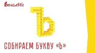 Дитячий конструктор Фанкластик - Літера Ъ