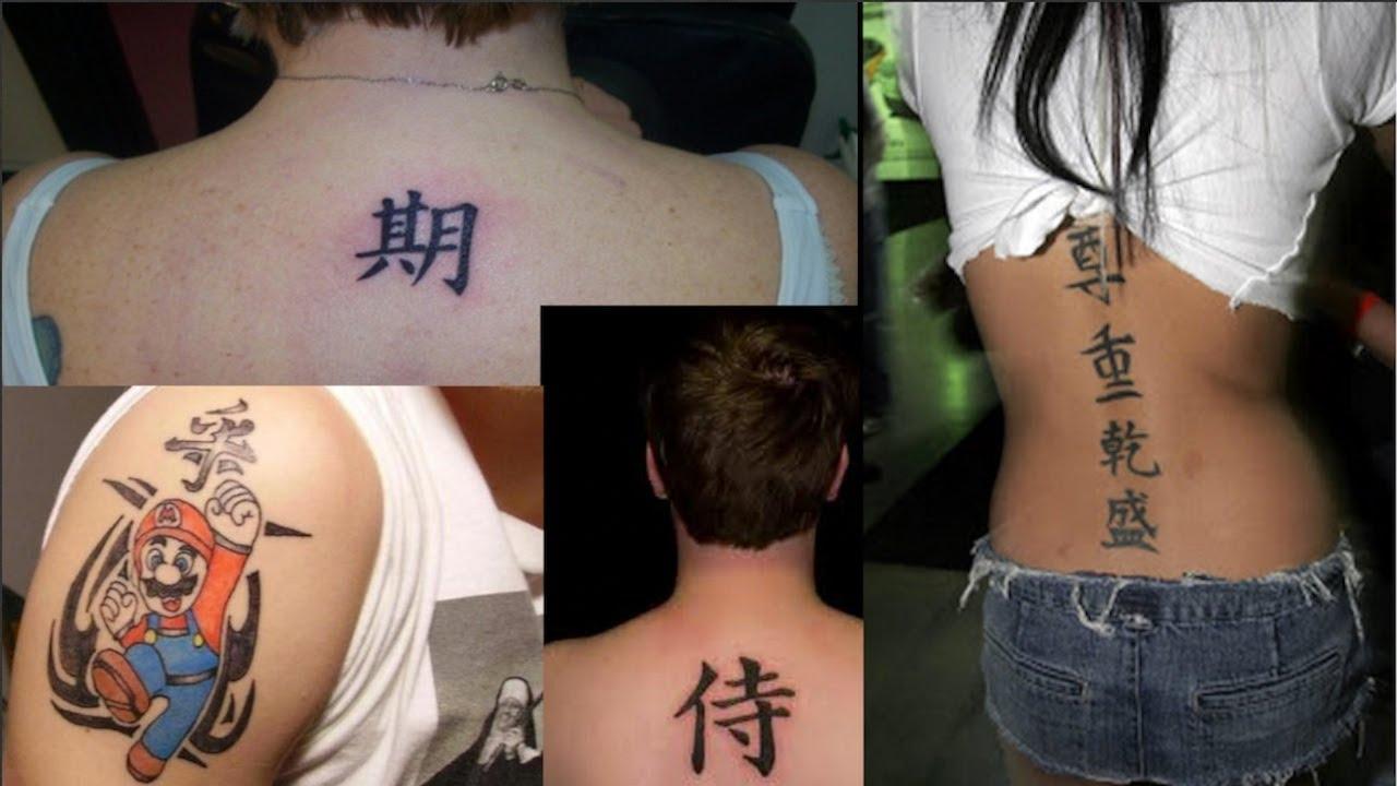 Stupid Japanese Tattoos Youtube
