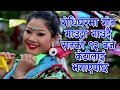 Download Superhit Lok Song 2073 / 2016 || Gamna Dohori Geet || Biru Lama & Hema Rana || Shooting Report MP3 song and Music Video