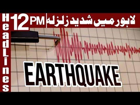 Earthquake rattles parts of Punjab | Headlines 12PM | 23 September 2018 | Express News