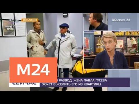 """Почему жена владельца """"МК"""" Павла Гусева боится за свою жизнь - Москва 24"""