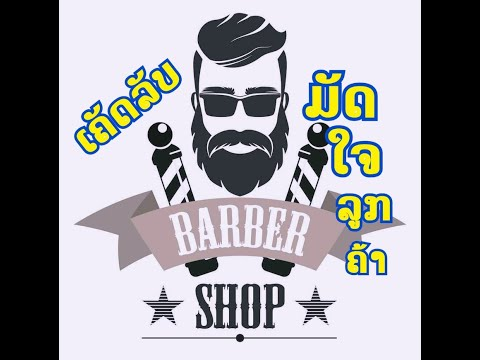 ເຄັດລັບມັດໃຈລູກຄ້າຮ້ານຕັດຜົມ ROCKTAR BARBER SHOP -ວັງວຽງ-วังเวียง-vangvieng laos