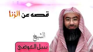 خطبه عن الزنا للشيخ نبيل العوضي