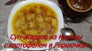 Суп - Жаркое из Курицы с картофелем в горшочках. Быстрый и Легкий рецепт.