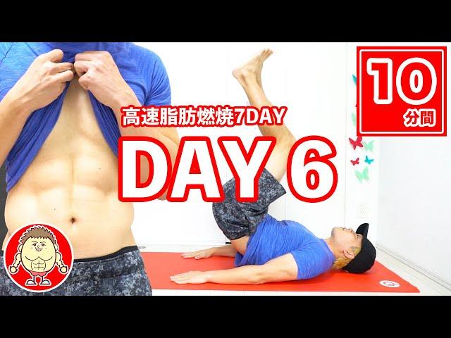 【DAY6】腹筋の日!高速脂肪燃焼7DAY!24時間自動的に脂肪が燃え続ける運動! | マッスルウォッチング