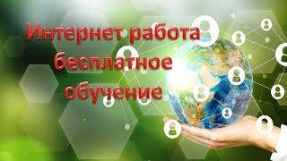 Интернет работа бесплатное обучение