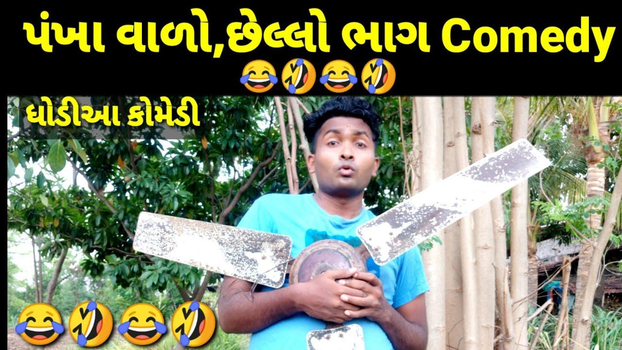 પંખા વાળો ભાગ 2,કોમેડી🤣 pankha vado  comedy video