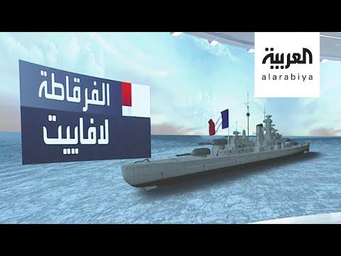 قدرات الفرقاطة الشبح التي أرسلتها فرنسا لشرق المتوسط