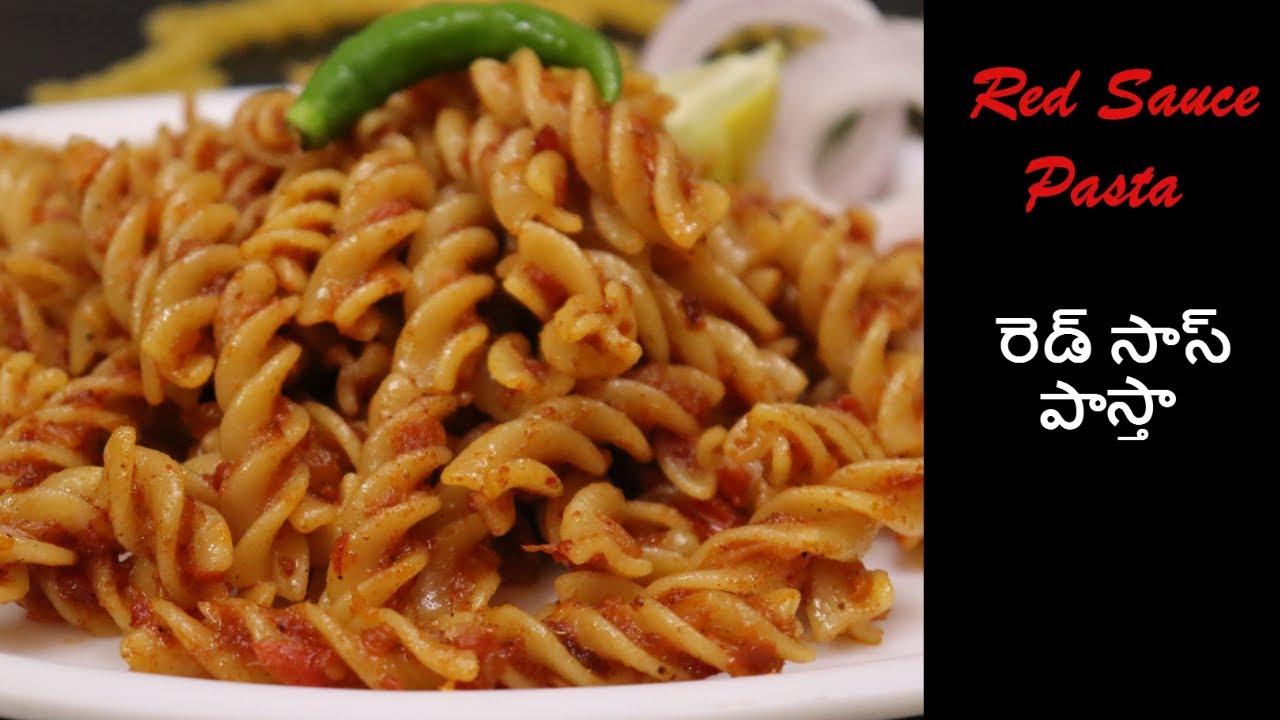 గోధుమ పిండి తో ఇలాగ కొత్త టిఫన్ చేసి పెట్టండి ఇంట్లో అందరు సూపర్ అంటారు || Red Sauce Pasta || Pasta