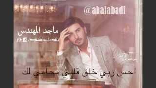 Majid Almohandis - Mohami ماجد المهندس - محامي 2015
