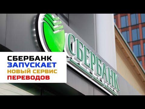 Сбербанк запустил сервис денежных переводов с кредитных карт на дебетовые между своими клиентами