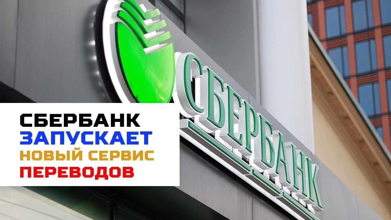 сервис денежных переводов с кредитных карт на дебетовые