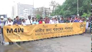Men for Women March Bangladesh 2017
