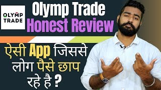Earn Rs500 Daily? | पैसे छापने वाली Mobile App? | Olymp Trade Review in Hindi | Binary Trading Real?