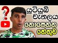 YouTube Channel not showing in Seach Results Sinhala ( සිංහලෙන් ) 🇱🇰 Thusi Bro YouTube Tutorial Mp3