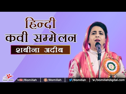Shabina Adeeb Best Mushaira #Hindi Kavi Sammelan 2017 #Urdu Poetry Video #Bismillah
