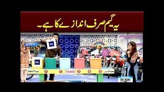 Ye Game Sirf Andaze Ka Hai | Jeeto Pakistan