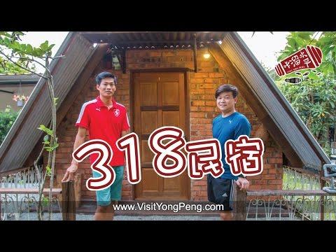 318 休闲民宿