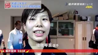 福井国体剣道少年女子 敦賀高生5人、福井県勢初の4強