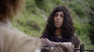 היהודים באים | עונה 3 - קין והבל