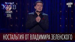 Ностальгия от Владимира Зеленского | Новый сезон Вечернего Киева 2016