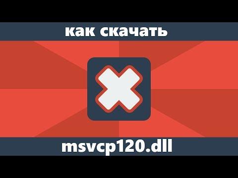 """Как скачать Msvcp120.dll и исправить ошибку """"файл отсутствует на компьютере"""""""