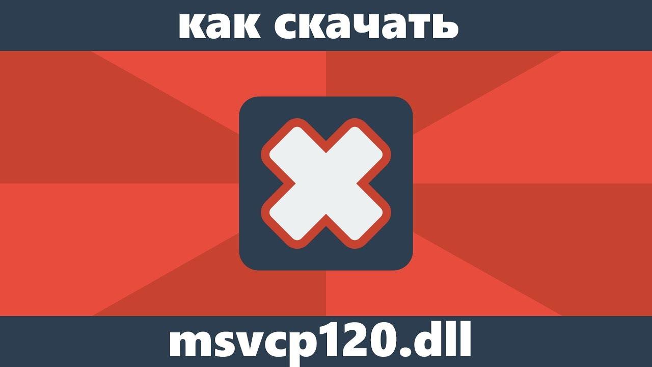 Msvcr120. Dll скачать для windows 7,8,10 как исправить ошибку.