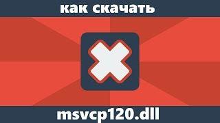 Как скачать msvcp120.dll и исправить ошибку