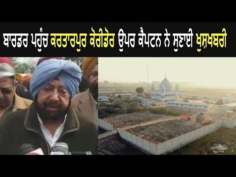 Captain Amamrinder Singh On Kartarpur Corridor and Imran Khan - Watch Video