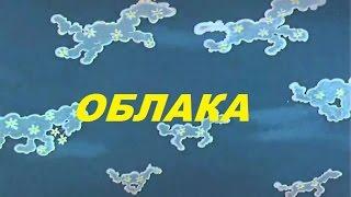 Э.К.А.-Плюс - Облака (2003 г.)