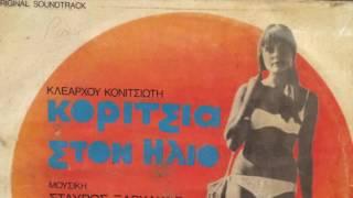 Stavros Xarhakos - Girls in the Sun (Soundtrack, Greece 1968)