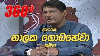 360 with Nalaka Godahewa ( 03 - 02 - 2020 ) Thumbnail