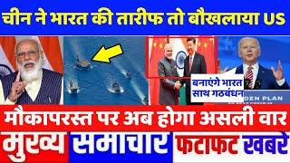 आज के मुख्य समाचार,China news,PM Modi News,Modi,Laddakh,LAC,USA,Joe Biden,Bengal,Gujrat Live News#33