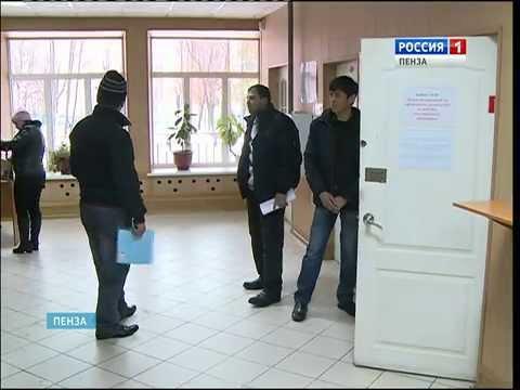 Патент на работу в пензе закон об временной регистрации граждан россии