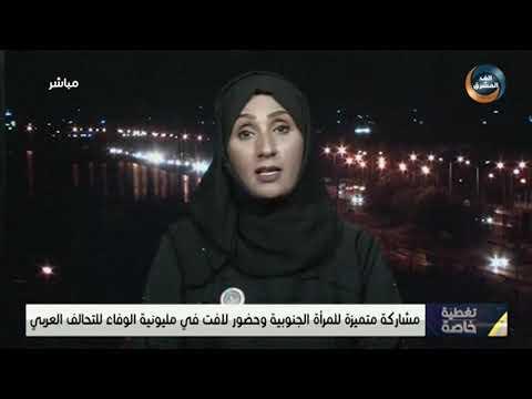 تغطية خاصة    اشتياق  سعد : المجلس الانتقالي الجنوبي يقدم كل الدعم للمرأة