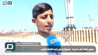 بالفيديو| في مخيماتها الصيفية.. حماس تنتفض لدعم الأقصى