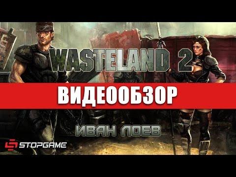 Wasteland 2 видео обзор