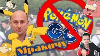 Николай Стариков, руки прочь от Покемон Го, мракобес!