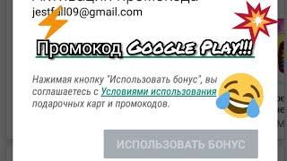Промокоды в Google Play!!!