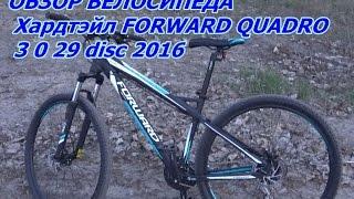 Обзор Велосипеда Хардтэйл FORWARD QUADRO 3 0 29 disc 2016(Поменял седло. Класс Вот ссылка https://www.youtube.com/watch?v=6aNyZeaanIc Отзыв о седле https://www.youtube.com/watch?v=yHdf7pyMJ10 Группа ..., 2016-04-16T14:33:11.000Z)