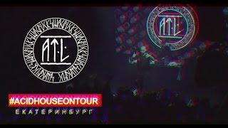 ATL - Марабу @ Екатеринбург - 10/12/16