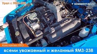 Легендарный ЯМЗ-238 (ЕВРО-0)