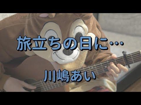 少年時代/井上陽水/ギターコード | Doovi