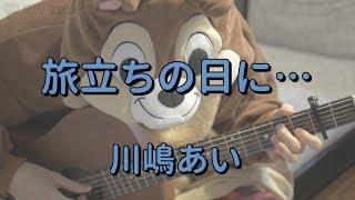 「川嶋あい」さんの「旅立ちの日に」を弾き語り用にギター演奏したコー...