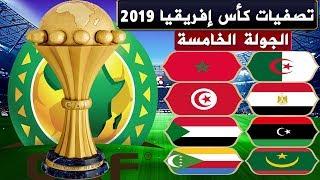 تصفيات كأس إفريقيا 2019: جدول جميع مباريات الجولة الخامسة من التصفيات